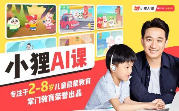 儿童启蒙教育需求旺盛 小狸AI课特色课程助力孩子快乐成长