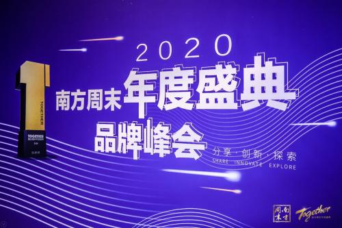 聚力·再向前 2020南方周末年度盛典品牌峰会圆满落幕
