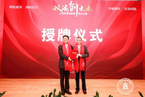"""上海市威海商会成立大会暨威海市""""双招双引""""推介会成功举行"""