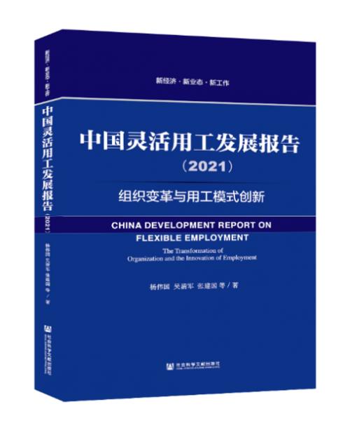 《中国灵活用工发展报告(2021)》蓝皮书在京发布