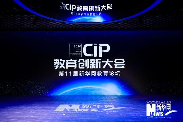 环球网校荣获新华网教育论坛2020年度影响力教育集团奖项
