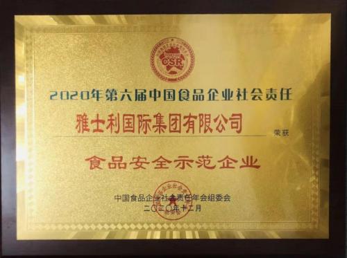 """蒙牛雅士利实力斩获""""食品安全示范企业""""奖,彰显民族乳企担当"""