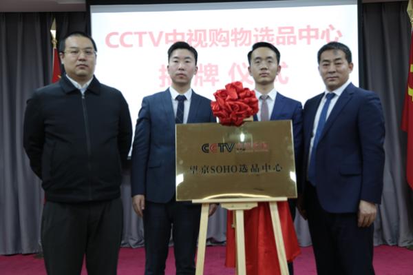 CCTV中视购物望京SOHO选品中心成立,大国匠心开启题材甄选