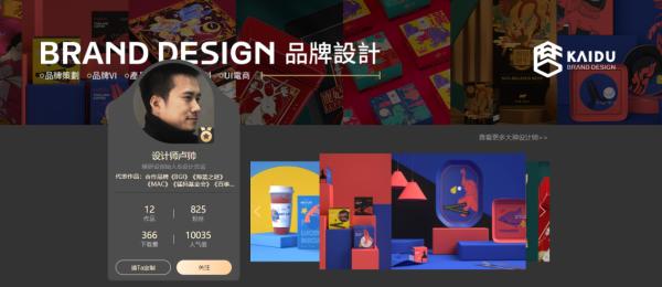 国内顶尖设计大咖入驻包图网,在营销中聚焦创意力量!