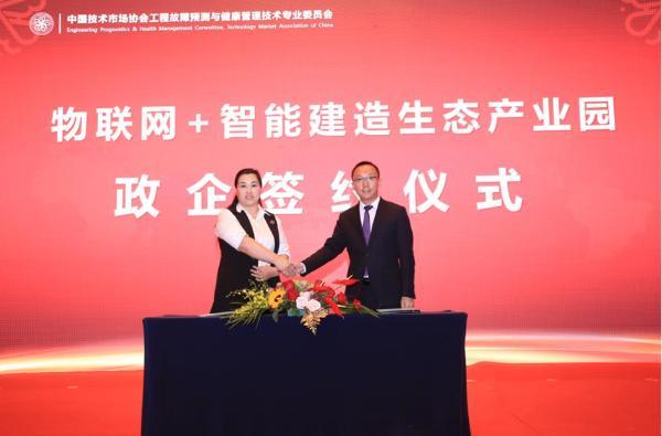 签署政企战略合作协议 国内首个智能建造生态产业园即将落地