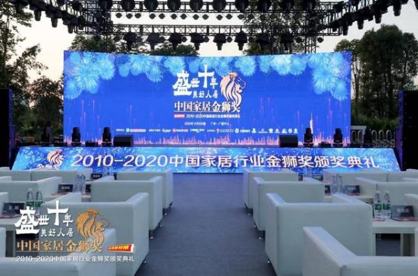 箭牌家居荣获2010-2020中国家居金狮奖十年卓越卫浴品牌
