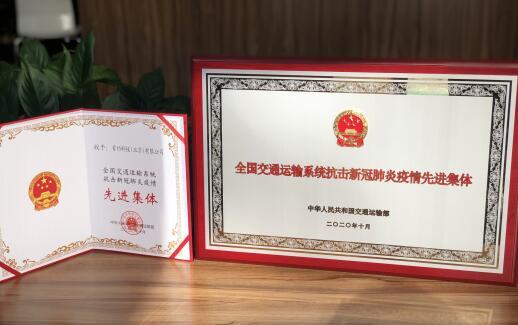"""首汽约车荣膺""""全国交通运输系统抗疫先进集体""""获北京市交委表彰"""