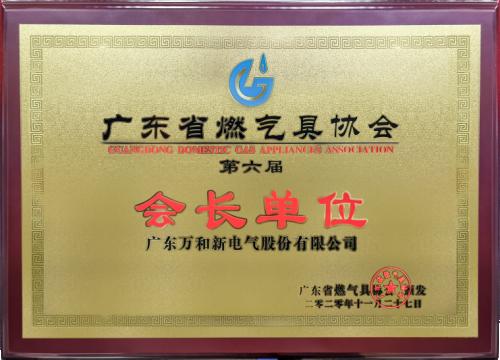 万和当选广东省燃气具协会第六届
