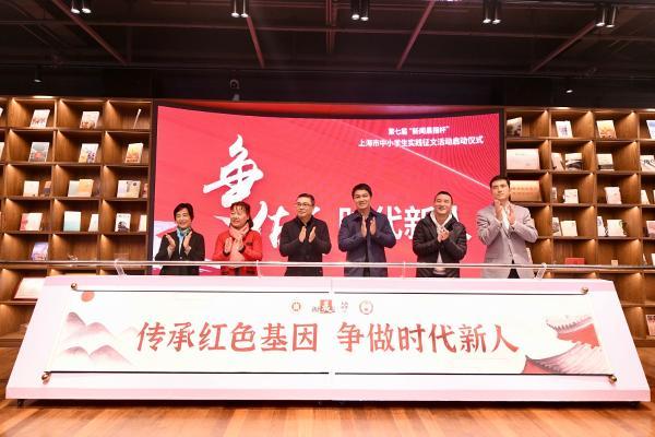 """第七届""""新闻晨报杯""""上海市中小学生实践征文活动启动 传承红色基因,争做时代新人"""