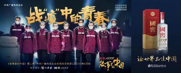 """央视《故事里的中国》走进战""""疫""""中的青春 一展中国青年精神风貌"""