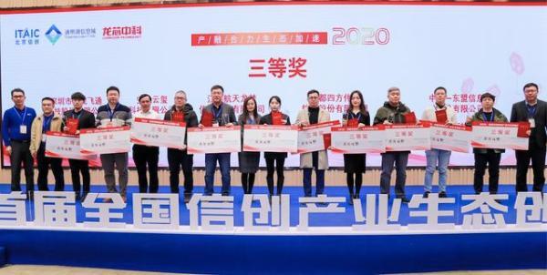 2020首届全国信创产业生态创新大赛颁奖盛典落幕,获奖名单揭晓