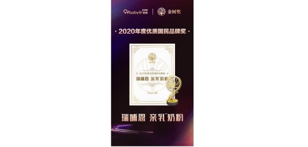 """瑞哺恩实力荣膺宝宝树金树奖,摘得""""年度优质国民品牌奖""""!"""