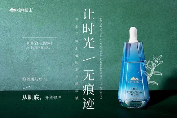 植物医生演绎高山植物护肤传奇,布局国际市场引领国妆潮流