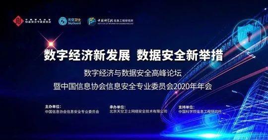 华云安亮相中国信息协会信息安全专业委员会2020年年会