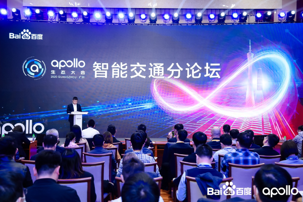 2020 Apollo生态大会:智能网联、智慧交管、智慧高速三大解决方案助力交通智能化变革