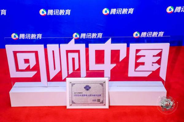 """卓辅教育荣获""""回响中国""""腾讯教育年度盛典""""2020年度影响力课外辅导品牌"""" 殊荣"""