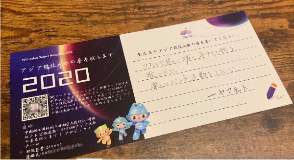 """""""寻找2022个亚运梦想""""走进东京"""