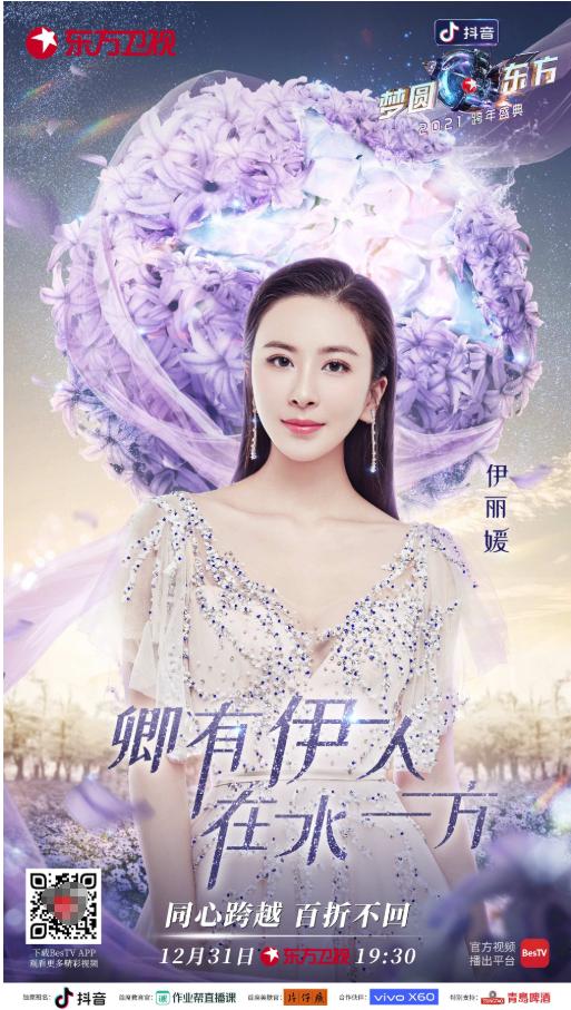 伊丽媛再度助阵东方卫视跨年晚会 《祈愿》将温暖延续,同心跨越,百折不回!