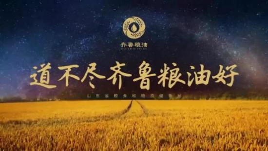 """道不尽齐鲁粮油好丨山东省粮储局多举措培塑""""齐鲁粮油""""金字招牌"""