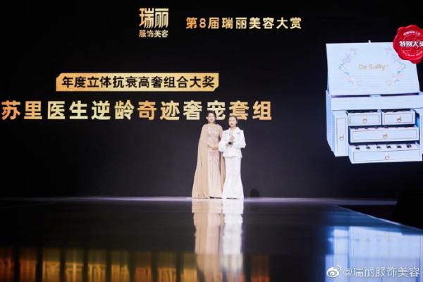 """2020瑞丽时尚盛典杭州盛大落幕——美力开局 走好""""美""""一棋"""