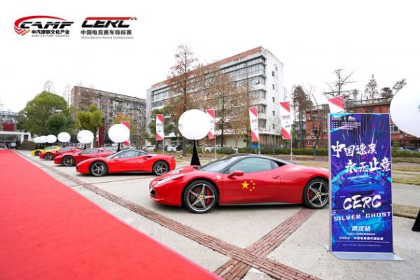CERC电竞E族体验馆武汉店开业 五地冠军均入围总决赛