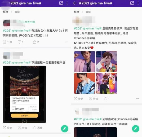 Give me Five 2021!QQ音乐携手TME live开启超长跨年狂欢