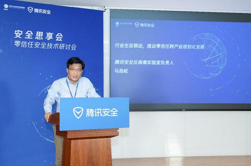 零信任安全技术研讨会在京举办 腾讯安全倡导生态联动规范产业发展