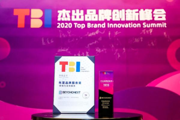 跨境服务代理造新营销再获2020中国杰出品牌创新奖年度品牌服务奖
