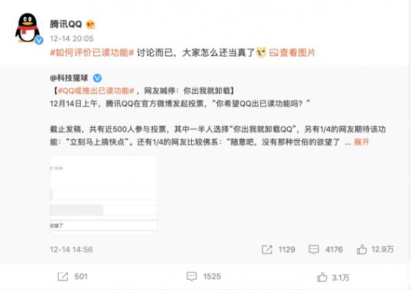 已读功能引发热议网友:对QQ我zqsg(真情实感)了
