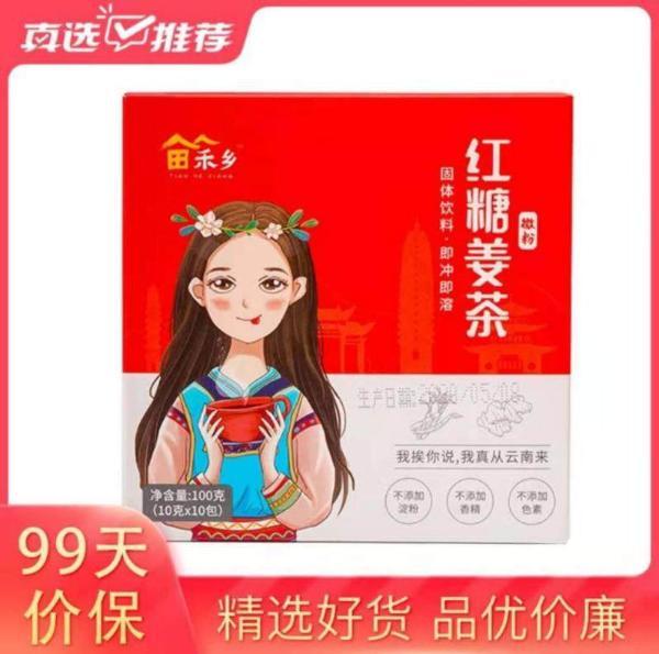 """云南红糖姜茶10包只要18.8元 """"快乐ZAO集""""年货给你送温暖"""
