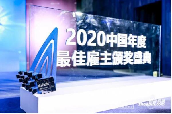 """轻轻教育荣获智联招聘""""2020上海最佳雇主"""""""