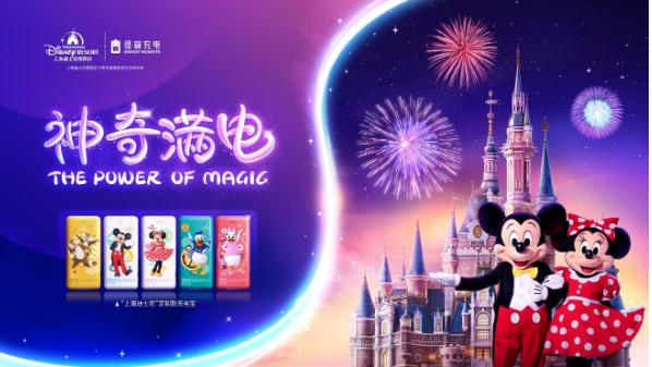 为了探索 怪物充电和上海迪士尼乐园将一起开始一个神奇的全动力之旅