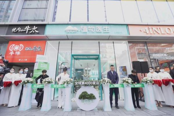 植物医生第4000家店掉在上海 新品防晒被选为全球首发