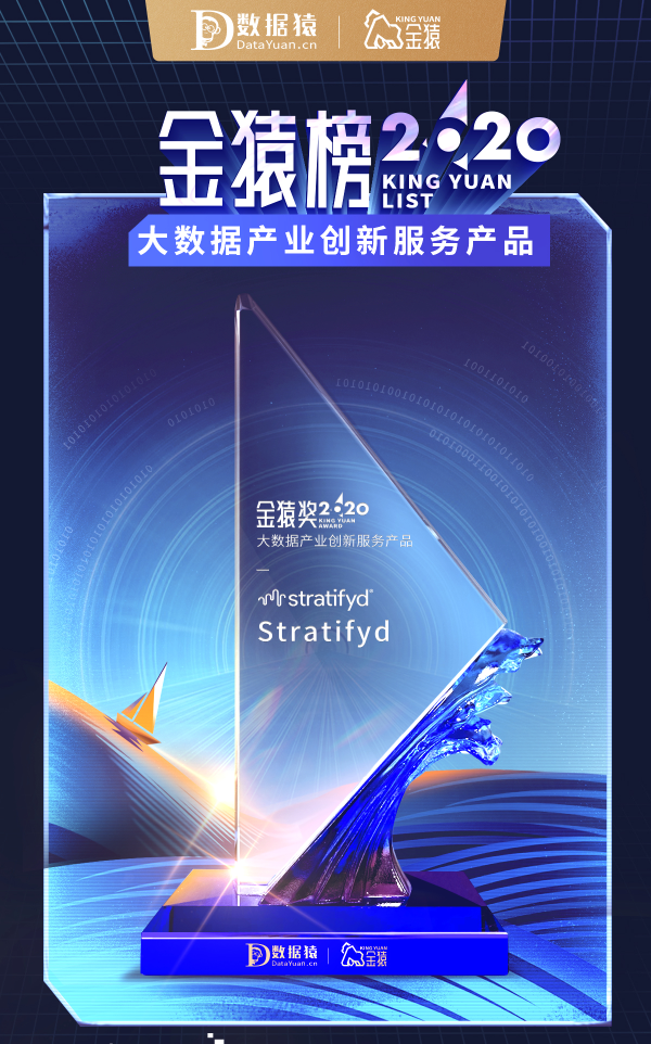 斯图飞腾Stratifyd荣登2020大数据产业创新服务产品榜单