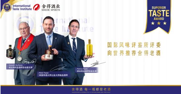 ITI200位评委推荐舍得老酒 品味世界烈酒里的老酒味道