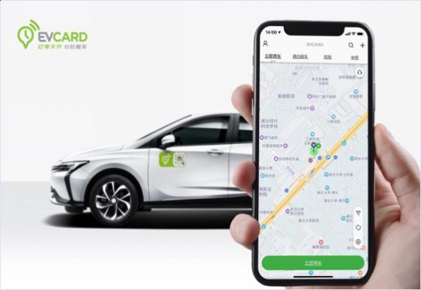 EVCARD加速转舵,领航共享汽车行业优化升级