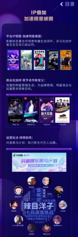 """2020抖音娱乐白皮书:抖音加速明星""""破圈""""宣发"""