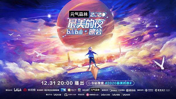 """招行信用卡亮相B站""""2020最美的夜"""""""