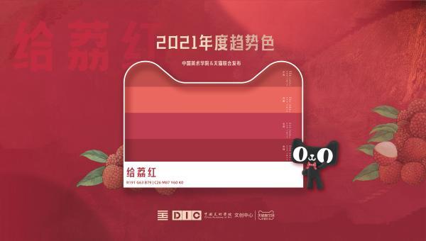 """《2021年度色""""给荔红""""发布 ,天猫释放跨界营销新风向》"""