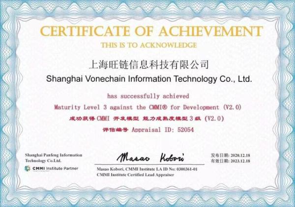 CMMI3三级认证 王湾链家科技再次获得国际权威认证!