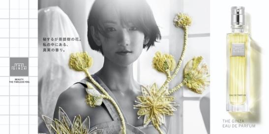 资生堂集团高端护肤品牌THE GINZA 全新香水、淡香氛 日本先行发售