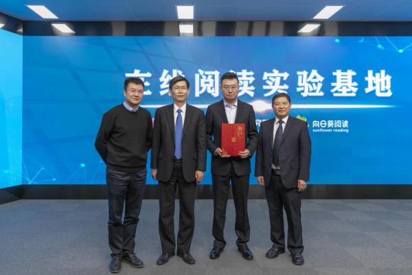 中图-21世纪学习力研究院成立,授牌向日葵阅读为在线阅读实验基地