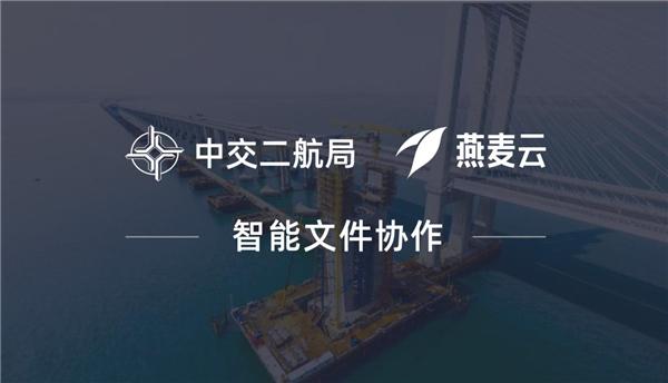 燕麦云助力中交二航局智能文件协作起航 释放智慧办公生产力