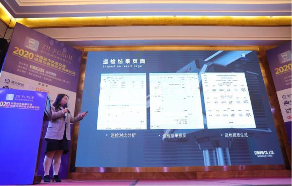 赛为智能亮相中国城市轨道交通运维与通信技术高峰论坛