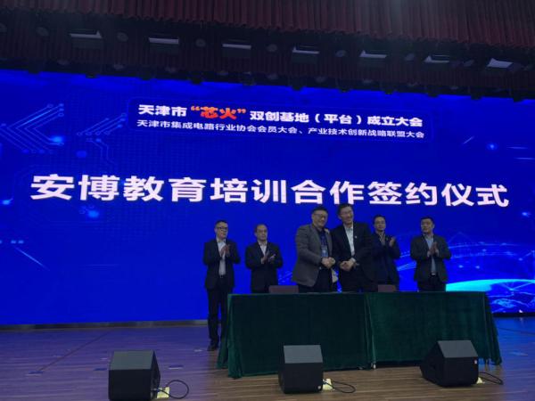 安博教育与天津大学等四方签署人才培养战略合作协议
