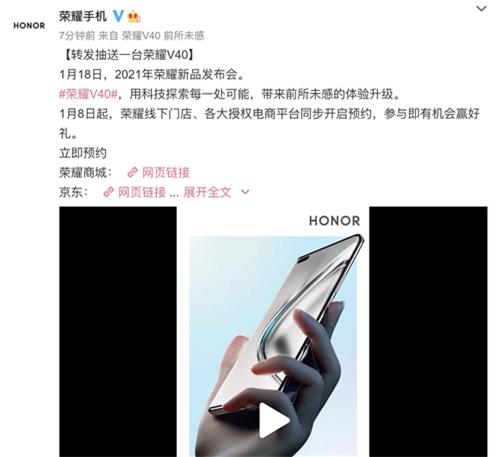 荣耀V40全面升级,1月18号正式发布