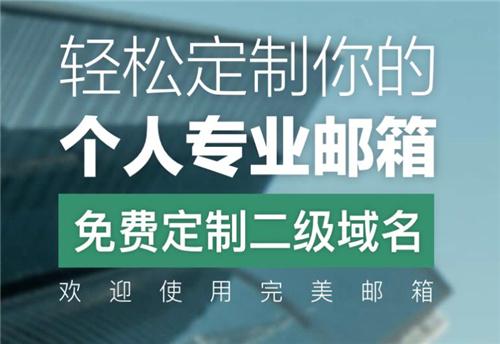Email完美邮箱:个人自定义二级域名,中国专业定制邮箱