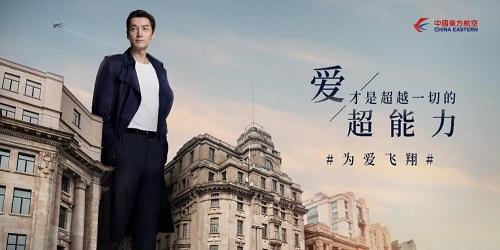 """""""为爱飞翔""""再启航 东航携手胡歌上演年度奇幻大片"""