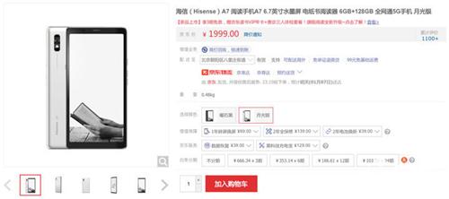 乐享新春护眼好物 海信5G阅读手机A7京东火热销售中