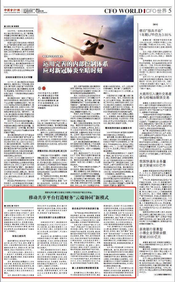 """国网蒙东:移动共享平台打造财务""""云端协同""""新模式"""